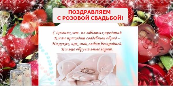 Поздравление к 10 летию свадьбы прикольные